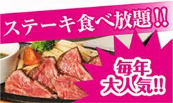 ステーキ食べ放題! 毎年大人気!!