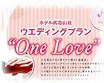 ウェディングプラン「One Love」のご案内