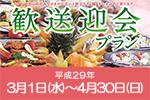 ホテル武志山荘 歓送迎会プランをご用意しております