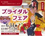 ホテル武志山荘 2017 ブライダルフェアを開催します