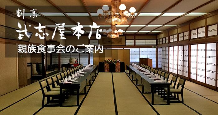武志屋本店の親族食事会