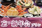 ホテル武志 山荘忘新年会プラン