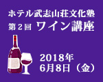 ホテル武志山荘 文化塾 第2回 ワイン講座