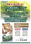 レストラン「東山亭」リニューアル!!