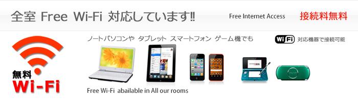 Free WiFi 無料