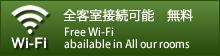 全室 Wi-Fi対応 接続料無料