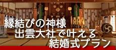 縁結びの神様 出雲大社で叶える結婚式プラン
