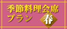 季節料理会席プラン2019-春