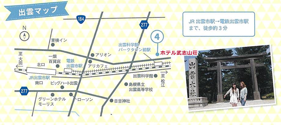 ホテル武志山荘近隣マップ