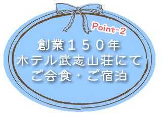ホテル武志山荘にてご会食・ご宿泊