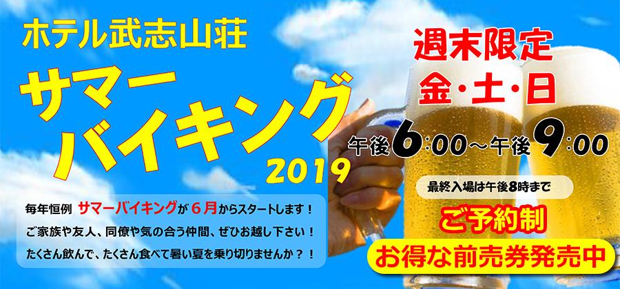 2019年ホテル武志山荘サマーバイキング