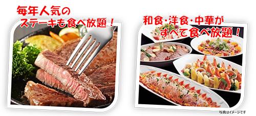 ステーキ食べ放題!毎年大人気!!