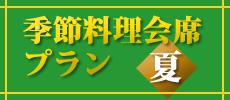季節料理会席プラン2019-夏