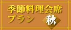 季節料理会席プラン2019-秋