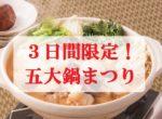 3日間限定!!五大鍋まつり